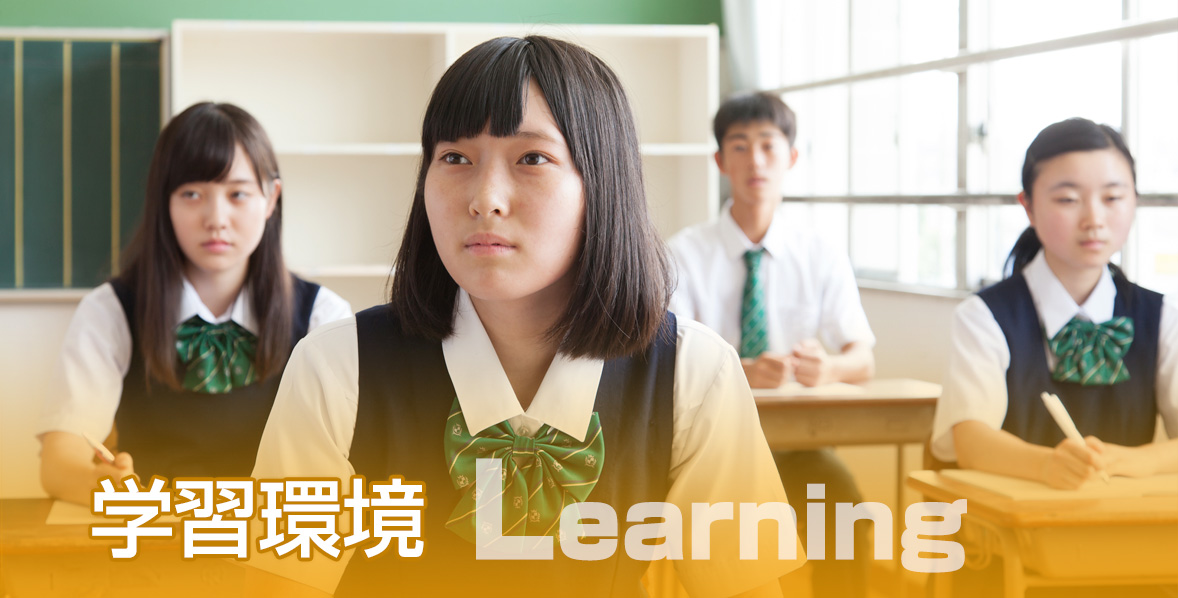 学習環境支援