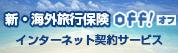 新・海外旅行保険off!