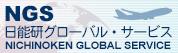 日能研 グローバル・サービス
