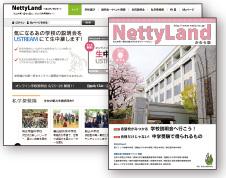 NettyLand画像